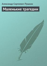 Пушкин Александр - Маленькие Трагедии скачать бесплатно