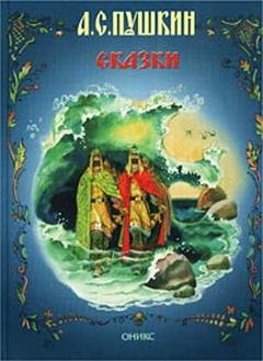 Книга рассказ про александра сергеевича пушкина