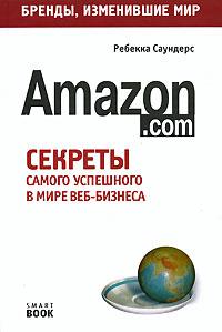 Саундерс Ребекка - Бизнес путь: Amazon.com скачать бесплатно