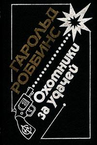 Роббинс Гарольд - Саквояжники (Охотники за удачей, Первопроходцы) скачать бесплатно
