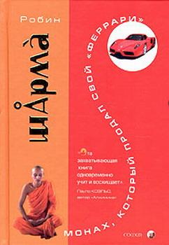 Монах который продал свой феррари скачать fb2 бесплатно полностью