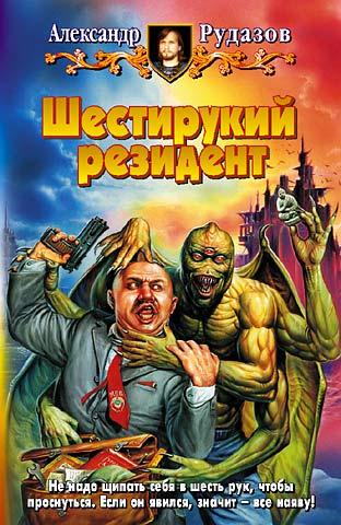 Рудазов Александр - Шестирукий резидент скачать бесплатно