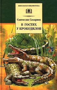 Сахарнов Святослав - В гостях у крокодилов скачать бесплатно
