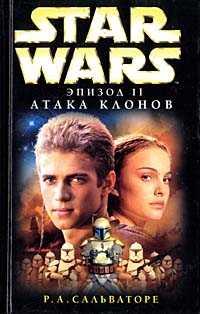звездные войны скачать книгу