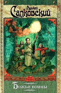 Сапковский Анджей - Божьи воины скачать бесплатно