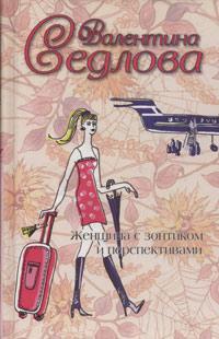 Седлова Валентина - Женщина с зонтиком и перспективами скачать бесплатно