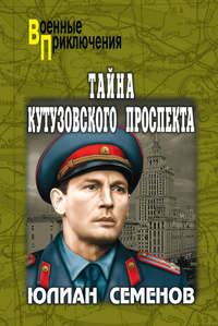 Семенов Юлиан - Тайна Кутузовского проспекта скачать бесплатно