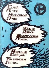 Павлов Сергей - Амазония, ярданг «Восточный» скачать бесплатно