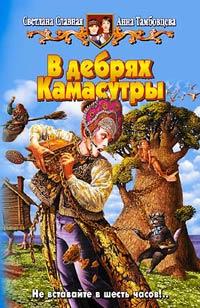 Славная Светлана - В дебрях Камасутры скачать бесплатно