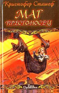 Сташеф Кристофер - Маг-крестоносец скачать бесплатно