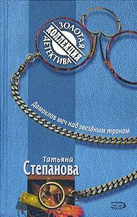 Степанова Татьяна - Дамоклов меч над звездным троном скачать бесплатно