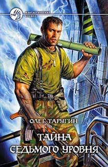 Таругин Олег - Тайна седьмого уровня скачать бесплатно