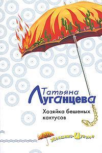 Луганцева Татьяна - Хозяйка бешеных кактусов скачать бесплатно