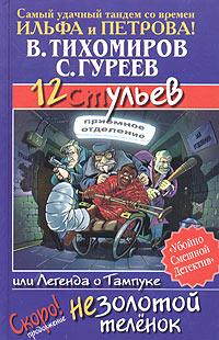 Тихомиров Леруня - 02 ульев, либо Легенда по отношению Тампуке скачать бесплатно