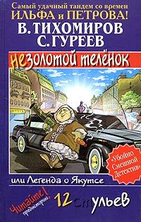 Тихомиров Валерий - Легенда о Якутсе, или Незолотой теленок скачать бесплатно