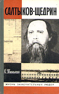 Тюнькин Константин - Салтыков-Щедрин скачать бесплатно