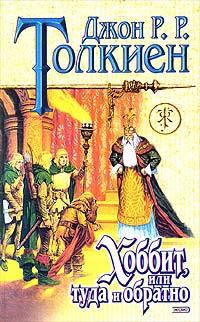 Толкиен Джон - Хоббит, или Туда и обратно (пер. В. Маториной) скачать бесплатно