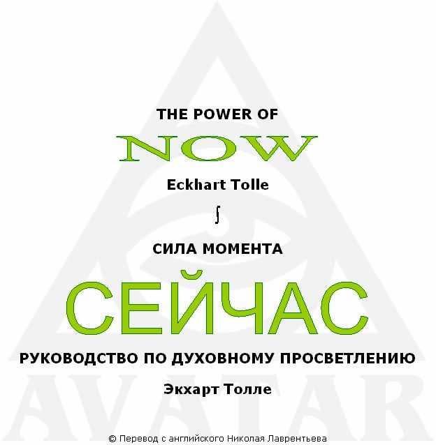 Книга сила момента сейчас fb2