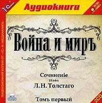 Толстой Левуня - Война равно мир. Том 0 скачать бесплатно