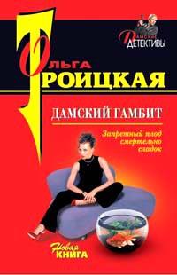Троицкая Ольга - Дамский гамбит скачать бесплатно