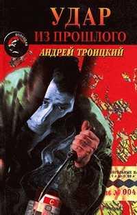 Троицкий Андрей - Удар из прошлого скачать бесплатно