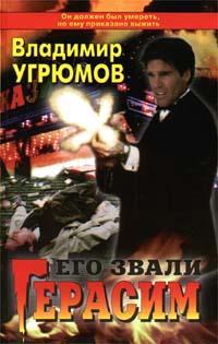 Угрюмов Владимир - Его звали Герасим скачать бесплатно
