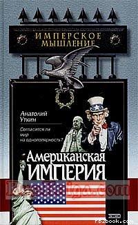Уткин Анатолий - Американская империя скачать бесплатно
