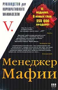 V V. - Менеджер Мафии скачать бесплатно