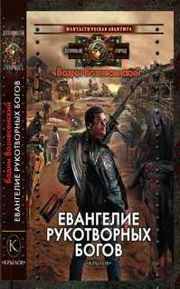 Вознесенский Вадим - Евангелие рукотворных богов скачать бесплатно