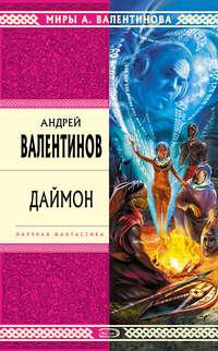 Валентинов Андрей - Даймон скачать бесплатно