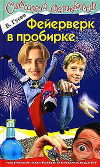 Гусев Валерий - Фейерверк в пробирке скачать бесплатно