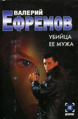 Ефремов Валерий - Убийца ее мужа скачать бесплатно
