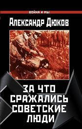 Дюков А. - За что сражались советские люди скачать бесплатно