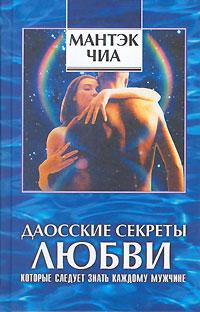 Абрамс Дуглас - Даосские секреты любви, которые следует знать каждому мужчине скачать бесплатно