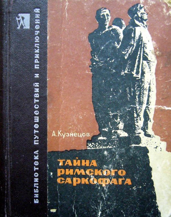 Кузнецов Афанасий - Тайна римского саркофага скачать бесплатно