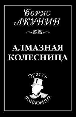 Акунин Борис - Алмазная колесница скачать бесплатно