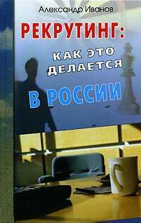 Иванов Александр - Рекрутинг. Как это делается в России скачать бесплатно