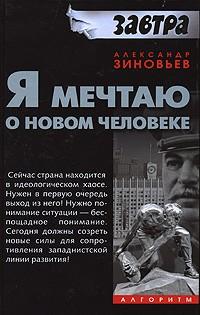 Зиновьев Александр - Я мечтаю о новом человеке скачать бесплатно