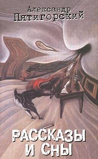 Пятигорский Александр - Багряные отблески (Парафраз из Густава Мейринка) скачать бесплатно