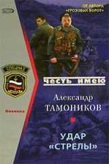 Тамоников Александр - Удар «Стрелы» скачать бесплатно