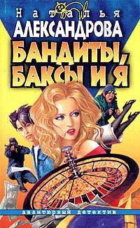 Александрова Наталья - Бандиты, баксы и я скачать бесплатно
