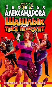 Александрова Наталья - Шашлык из трех поросят скачать бесплатно