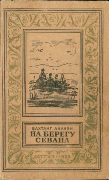 Ананян Вахтанг - На берегу Севана скачать бесплатно