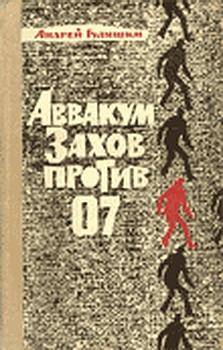 Гуляшки Андрей - Аввакум Захов против 07 скачать бесплатно