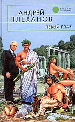 Плеханов Андрей - Левый глаз (сборник) скачать бесплатно