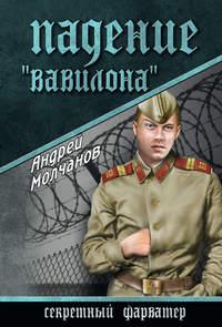 Молчанов Андрей - Падение «Вавилона» скачать бесплатно
