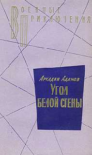Адамов Аркадий - Угол белой стены скачать бесплатно