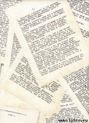 Бах Ричард - Иллюзии, или Приключения вынужденного Мессии скачать бесплатно