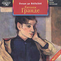 Бальзак Оноре - Евгения Гранде скачать бесплатно