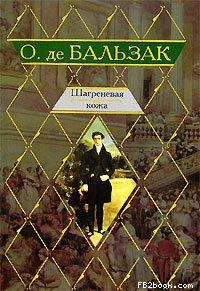 Бальзак Оноре - Шагреневая кожа скачать бесплатно